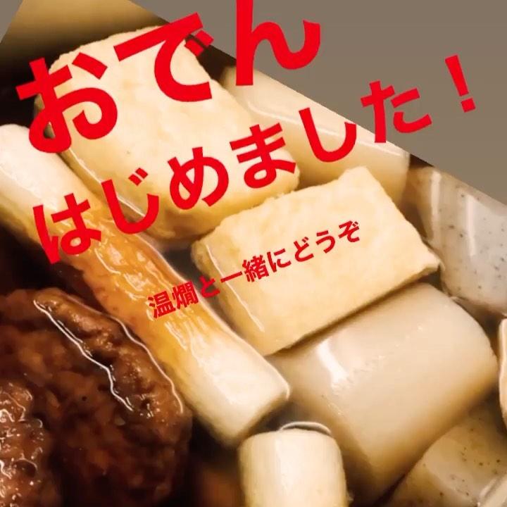 毎年恒例の小田原おでんの時期がやってきました(*´ω`*) 小田原の練り物を中心に薄味のスープであったかくなりましょう! みなさんはおでん種1個しか食べれなかったら何食べますか?  僕は大根にしますw温燗片手にかちょん     ♪(*^^)o∀*∀o(^^*)♪