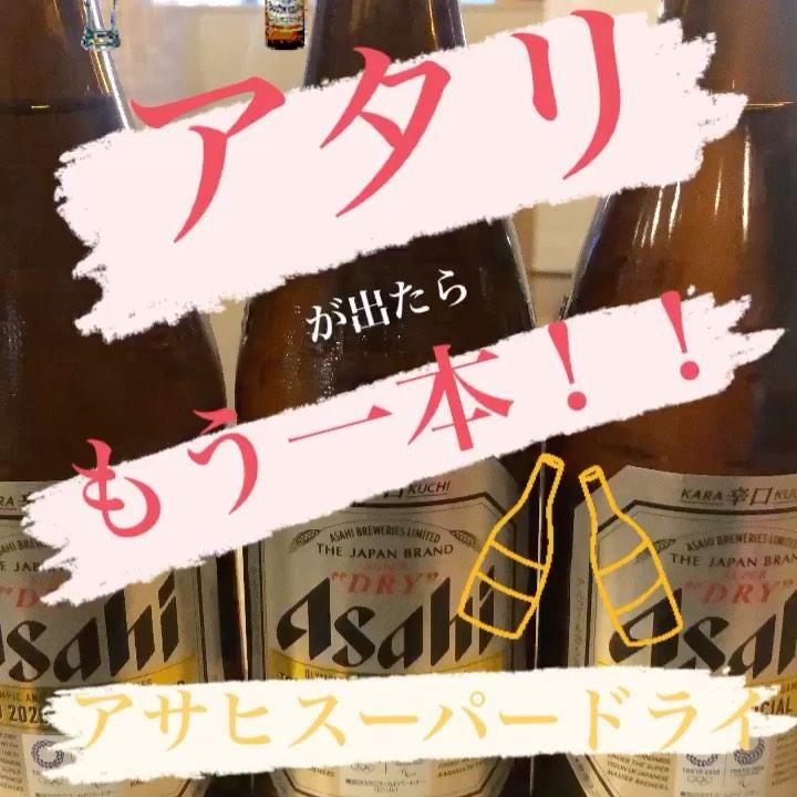 アサヒスーパードライ! くじ引きキャンペーン!! 1月26日〜2月8日。 アタリが出たらもう一本 なんとハズレクジ5枚集めたら1本と交換させていただきます!!