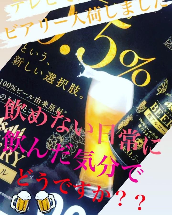 微アルコールビール入荷!! ビールテイストのノンアルコールと違い ビールを作ってからアルコールを抜く製法なので。 ノンアルビールよりもしっかりビール感が楽しめます。 飲めない日々に一杯どうですか??